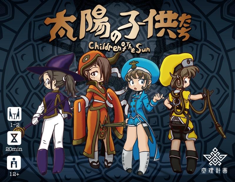 image from 太陽の子供たち